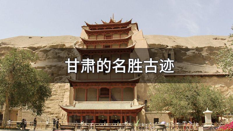 甘肃的名胜古迹