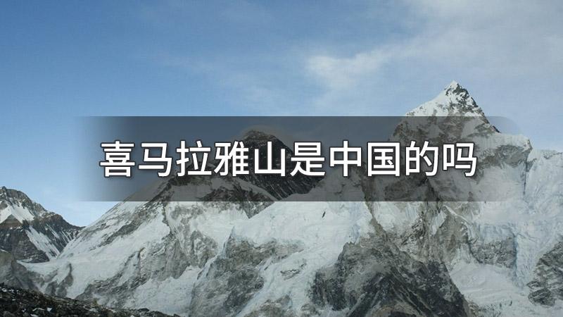 喜马拉雅山是中国的吗