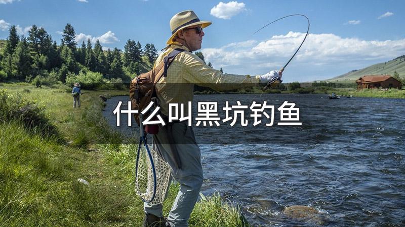 什么叫黑坑钓鱼