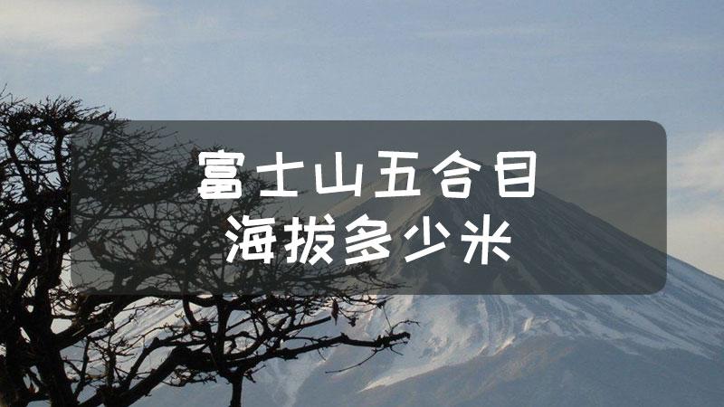 富士山五合目海拔多少米