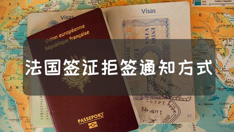 法国签证拒签通知方式