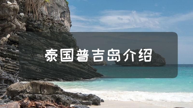 泰国普吉岛介绍