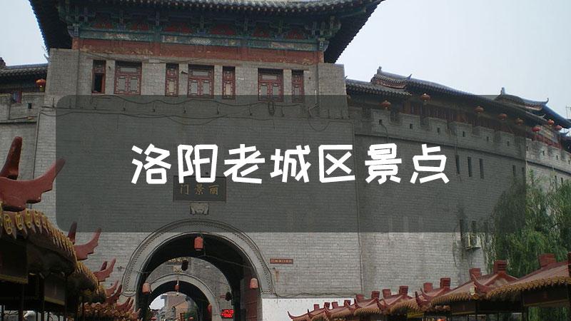 洛阳老城区景点