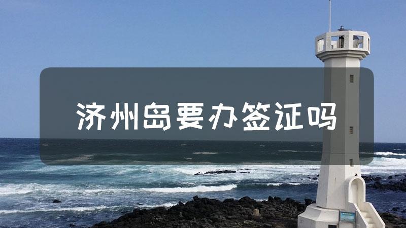 济州岛要办签证吗