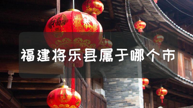 福建将乐县属于哪个市