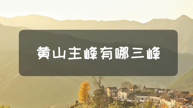 黄山主峰有哪三峰