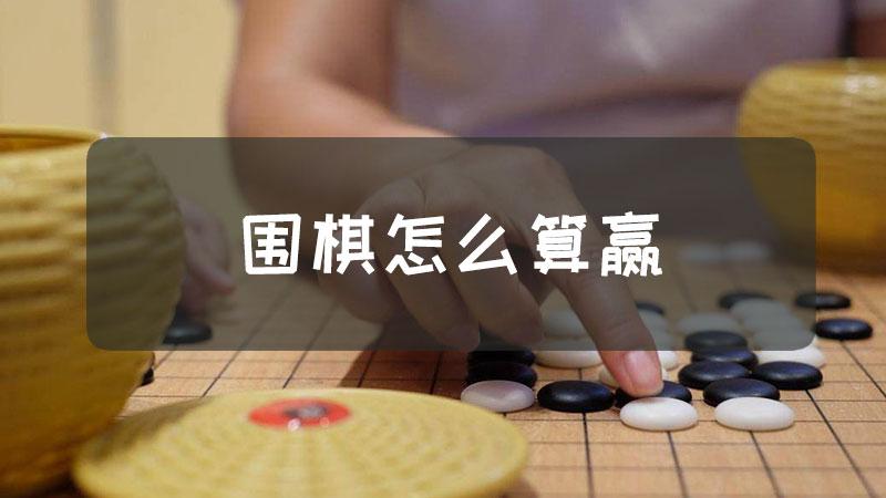 围棋怎么算赢