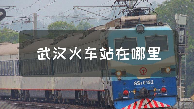 武汉火车站在哪里