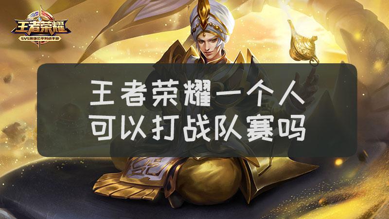 王者荣耀一个人可以打战队赛吗